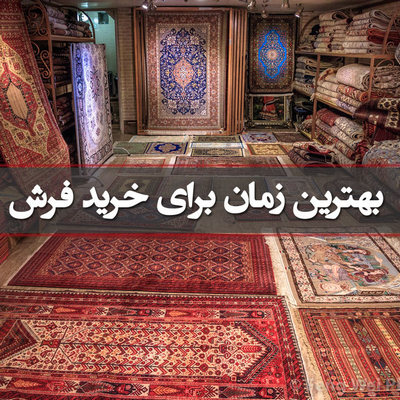 Best-time-to-buy-carpet